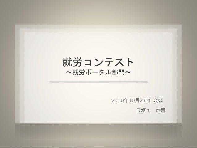 就労コンテスト ~就労ポータル部門~
