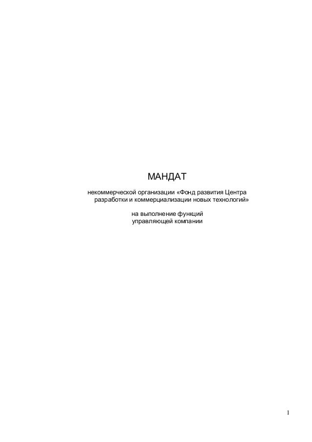 1 МАНДАТ некоммерческой организации «Фонд развития Центра разработки и коммерциализации новых технологий» на выполнение фу...