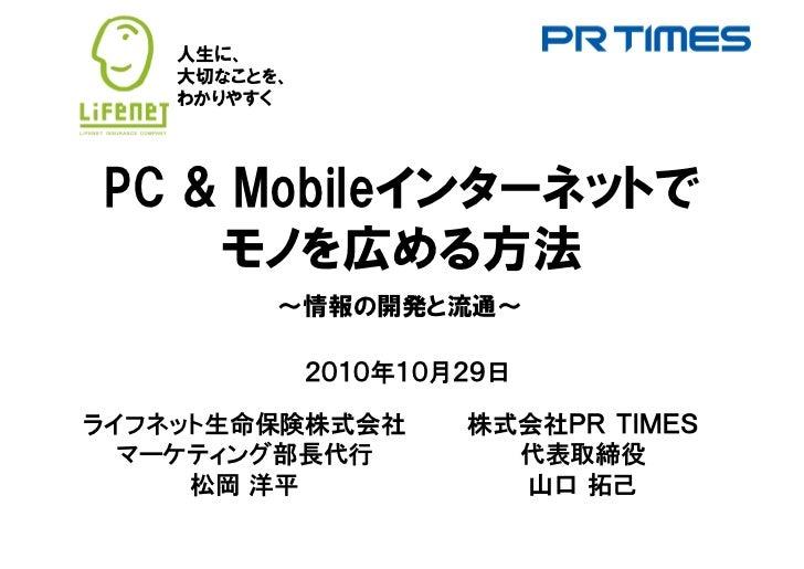 人生に、    大切なことを、    わかりやすくPC & Mobileインターネットで    モノを広める方法          ~情報の開発と流通~              2010年10月29日ライフネット生命保険株式会社       ...