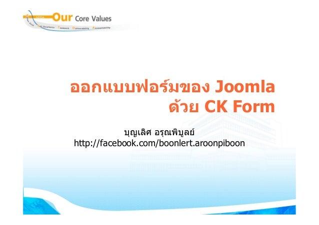 ออกแบบฟอรมของ Joomla ดวย CK Form บุญเลิศ อรุณพิบูลย http://facebook.com/boonlert.aroonpiboon