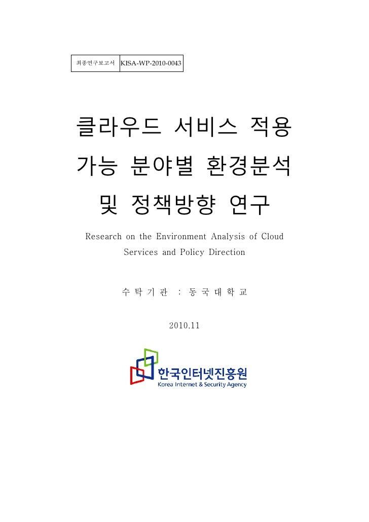 최종연구보고서   KISA-WP-2010-0043클라우드 서비스 적용가능 분야별 환경분석   및 정책방향 연구 Research on the Environment Analysis of Cloud          Servi...