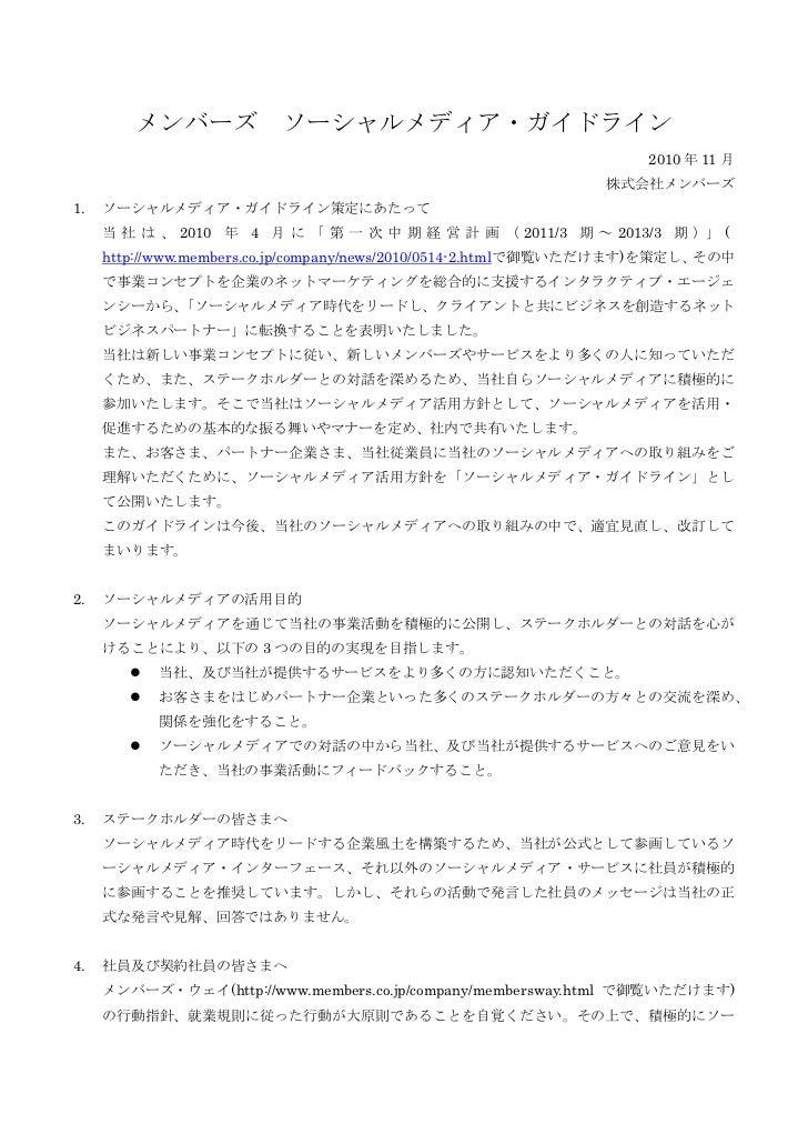 メンバーズ            ソーシャルメディア・ガイドライン                                                                    2010 年 11 月          ...