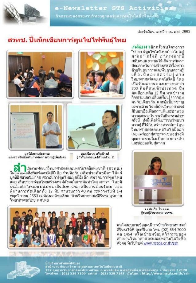 20101104 ssh-news