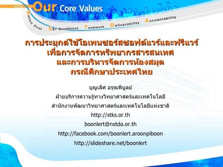 """การประยกตใชโอเพนซอรสซอฟตแวรและฟรแวร     เพอการจดการทรพยากรสารสนเทศ       และการบร""""หารจดการหองสมด          กรณศกษาประเทศไทย..."""