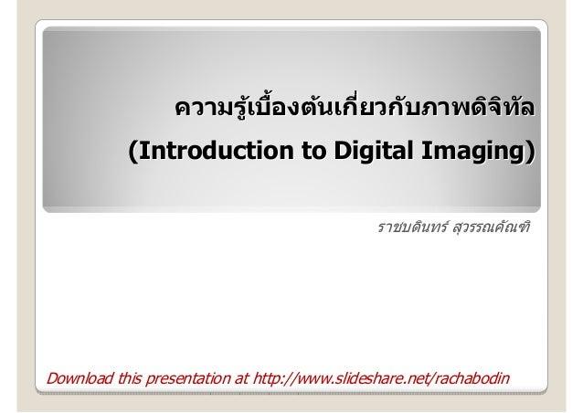ความรู้เบืองต้นเกียวกับภาพดิจิทัลความรู้เบืองต้นเกียวกับภาพดิจิทัล (Introduction to Digital Imaging)(Introduction to Digit...
