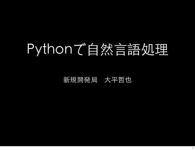Pythonで自然言語処理 新規開発局 大平哲也 1
