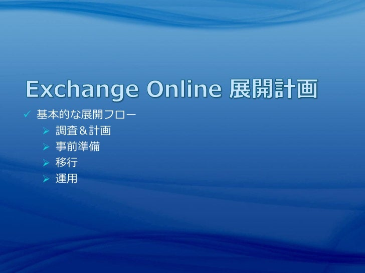 20101111 Tech 05 Exchange Online/OCS および Live Meetingの展開計画と実装
