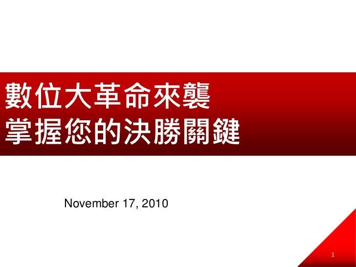 數位大革命來襲掌握您的決勝關鍵  November 17, 2010                      1