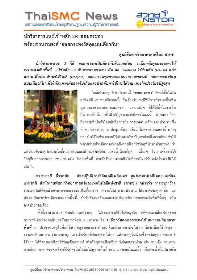 F F . F 0-2564-7000 F 71185 - 6,1461 e-mail : thaismc@nstda.or.th F 3R F F F F . 3 ˈ F 1. F 2. F 3R (Reduce) F F (Reuse) F...