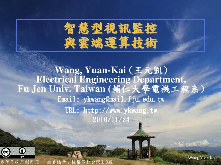 智慧型視訊監控              與雲端運算技術            Wang, Yuan-Kai (王元凱)        Electrical Engineering Department,    Fu Jen Univ. Tai...