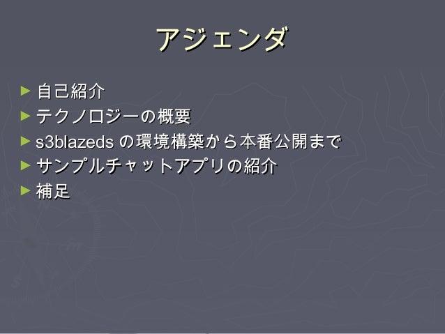 2010年11月27日土曜日FlexUserGroup勉強会 第125回 京都  Flex & Google App Engine for Java & Slim3 で クラウドRIA ~ s3blazedsとの戯れ体験 ~ Slide 2