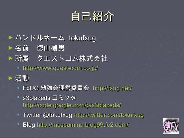 2010年11月27日土曜日FlexUserGroup勉強会 第125回 京都  Flex & Google App Engine for Java & Slim3 で クラウドRIA ~ s3blazedsとの戯れ体験 ~ Slide 3