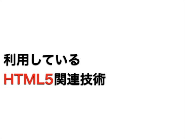 HTML5で始める簡単アプリ制作