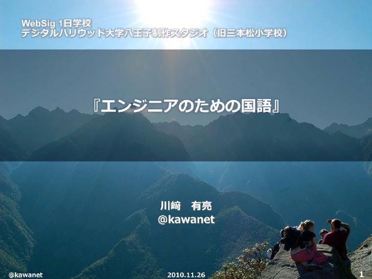 20101127 WebSig1日学校_エンジニアクラス国語_川崎先生