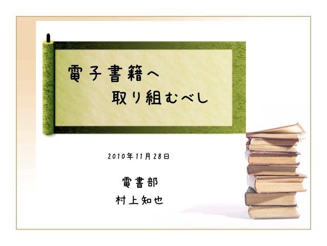 電子書籍へ  取り組むべし  2010年11月28日   電書部   村上知也
