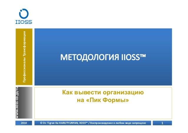 © Dr.TigranKaHARUTYUNYAN,IIOSS™ /Воспроизведениевлюбомвидезапрещено 1 ПрофессионалыТрансформации 2010 www.iioss‐...