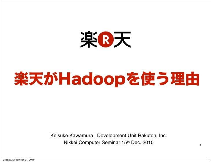楽天がHadoopを使う理由                             Keisuke Kawamura | Development Unit Rakuten, Inc.                              ...