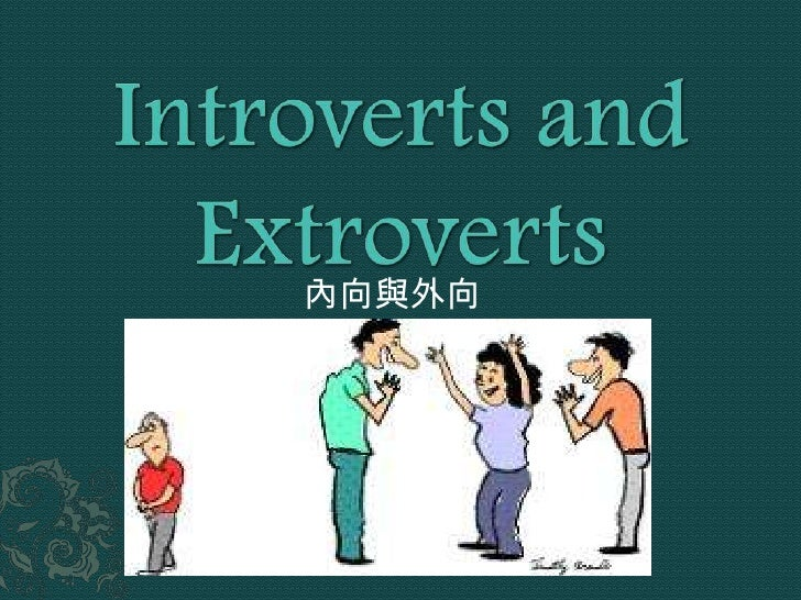 Introverts and Extroverts<br />內向與外向<br />