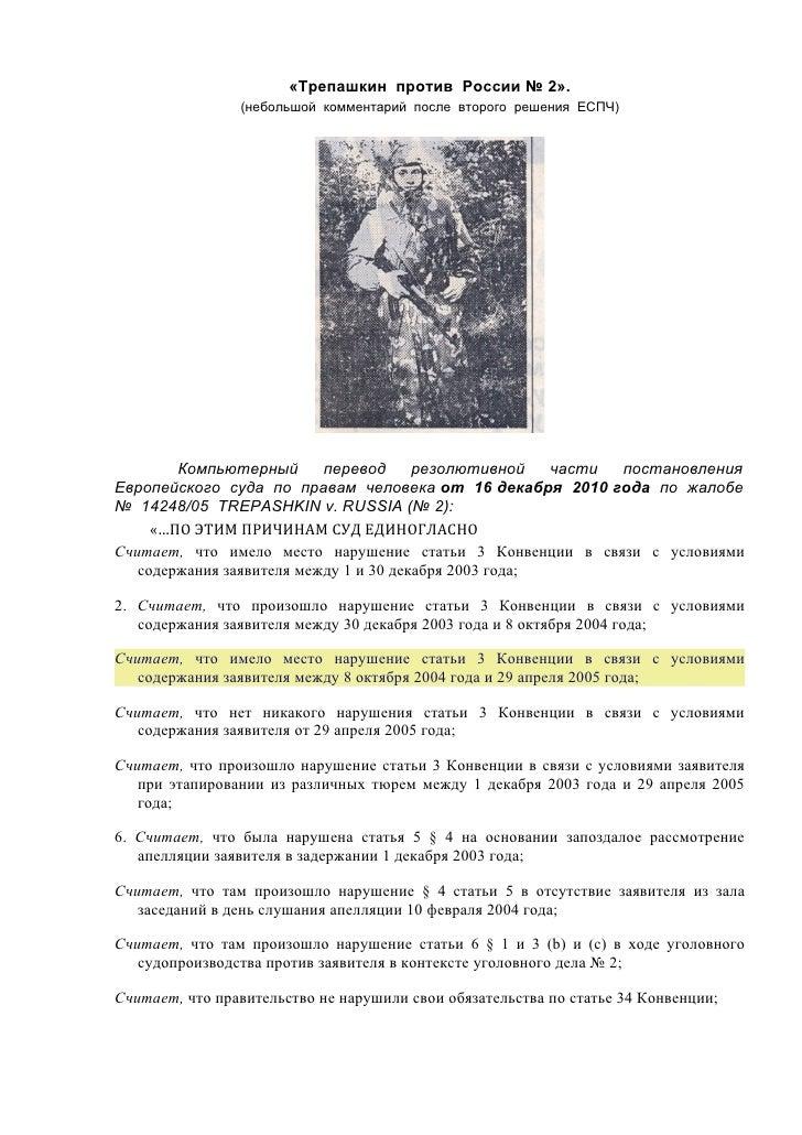 «Трепашкин против России № 2».                 (небольшой комментарий после второго решения ЕСПЧ)             Компьютерный...