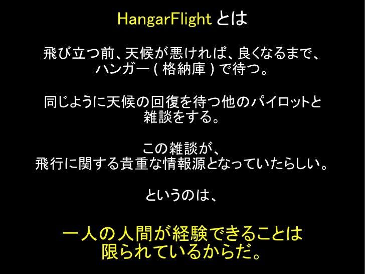 Hanger Flight ほにゃららを共有せよ(20101218) Slide 3