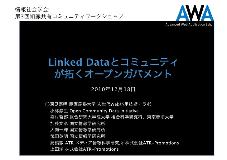 3                                                    Advanced Web Applica.on Lab.    Linked Data                          ...