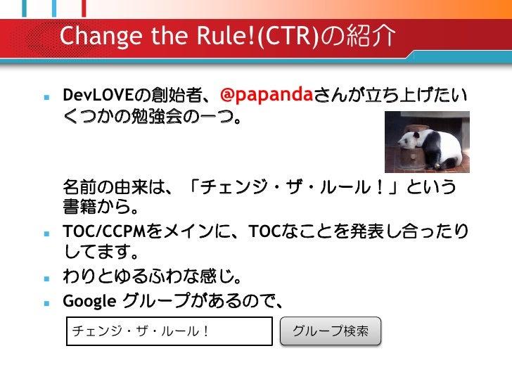 20101218 DevLOVE HangerFlight:TOC makes you HAPPY!? 第一部 Slide 2