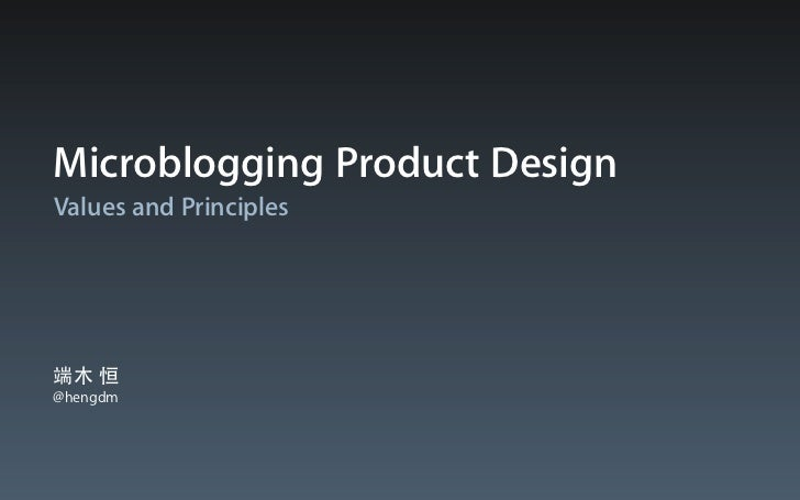 Microblogging Product DesignValues and Principles@hengdm