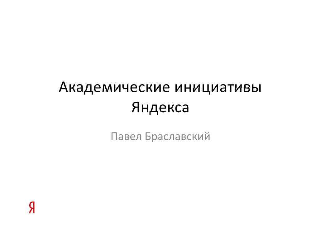 АкадемическиеинициативыАкадемические инициативы        Яндекса           д      ПавелБраславский      Павел Браславский