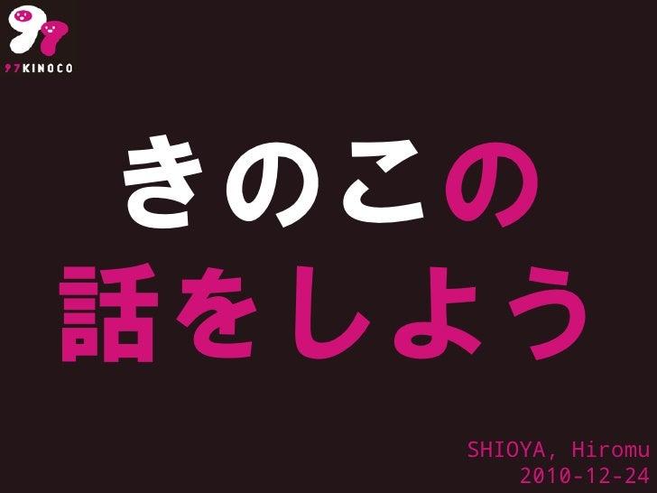 きのこの話をしよう   SHIOYA, Hiromu       2010-12-24