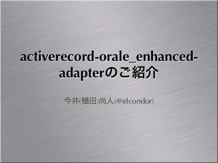 activerecord-orale_enhanced-       adapterのご紹介      今井(   田)尚人(@elcondor)