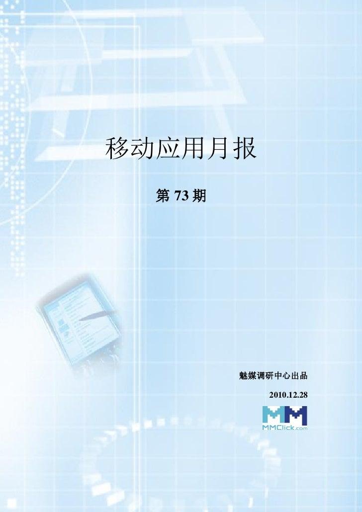 移动应用月报 第 73 期          魅媒调研中心出品             2010.12.28