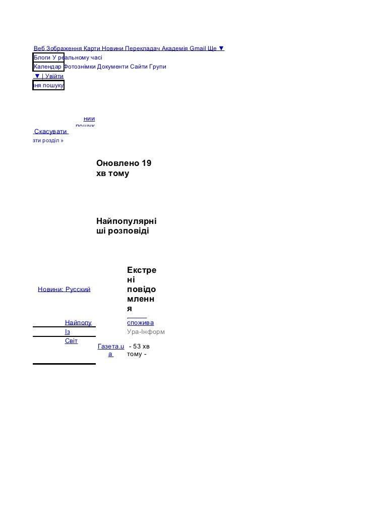 Веб Зображення Карти Новини Перекладач Академія Gmail Ще ▼           Блоги У реальному часі           Календар Фотознімки ...