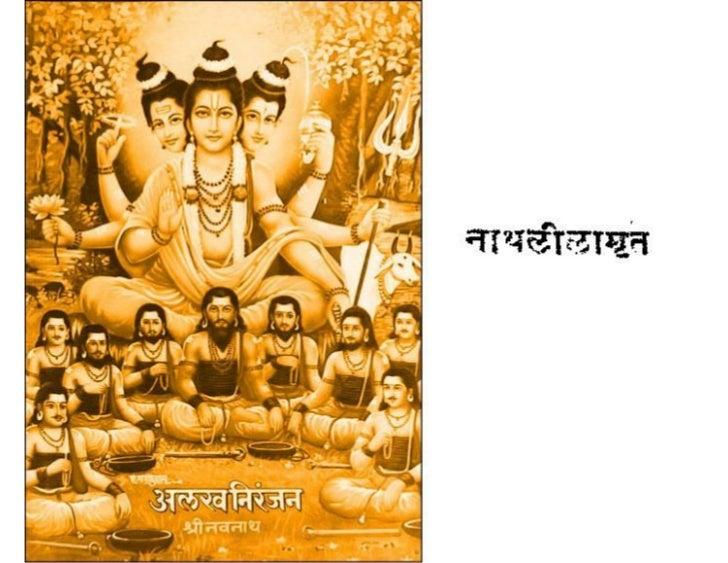 nath-leelamrit-marathi