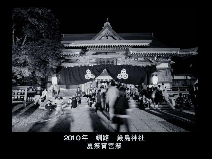 2010 年 釧路 厳島神社 夏祭宵宮祭