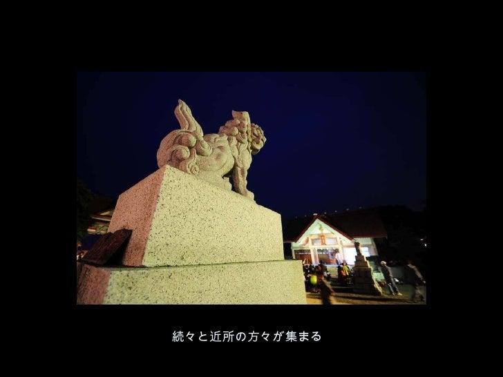 20102010年 釧路 厳島神社 夏祭り Slide 3