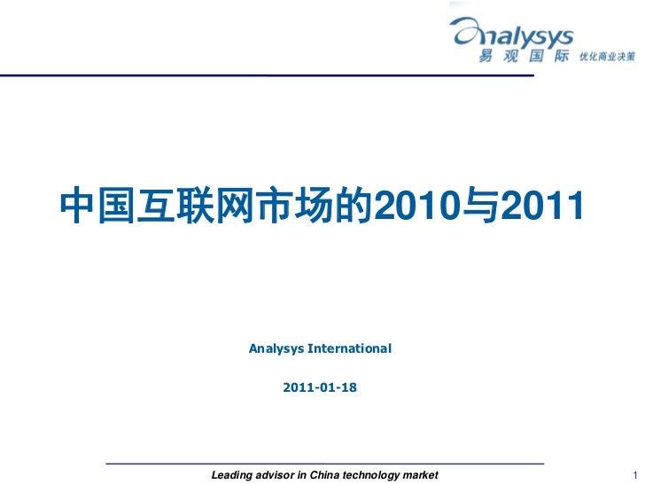 中国互联网市场的2010与2011           Analysys International                 2011-01-18    Leading advisor in China technology marke...