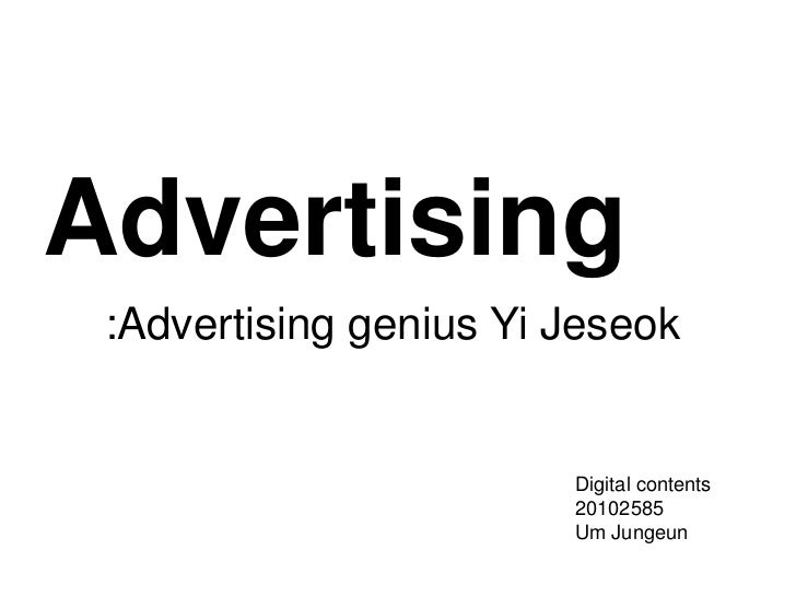 Advertising :Advertising genius Yi Jeseok                        Digital contents                        20102585         ...
