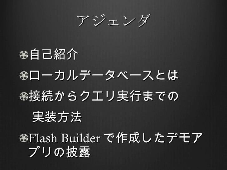 2011年2月9日第130回FxUG勉強会@東京第一打者空振り三振 Slide 2