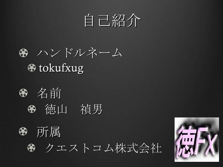 2011年2月9日第130回FxUG勉強会@東京第一打者空振り三振 Slide 3