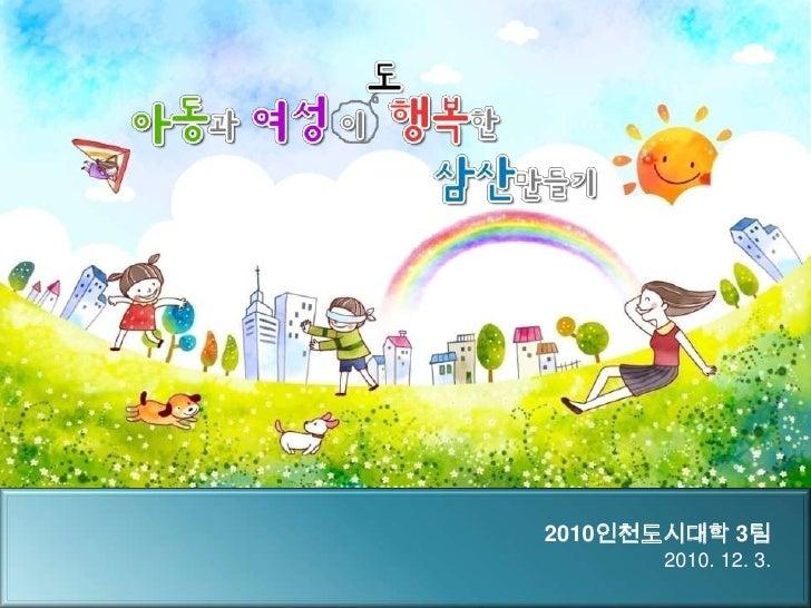 2010인천도시대학 3팀<br />2010. 12. 3.<br />