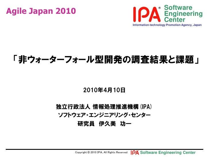 Software Agile Japan 2010                                                               Engineering                       ...