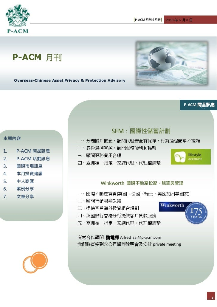 [P-ACM 月刊 6 月份] 2010 年 6 月 8 日     P-ACM 月刊     Overseas-Chinese Asset Privacy & Protection Advisory                      ...