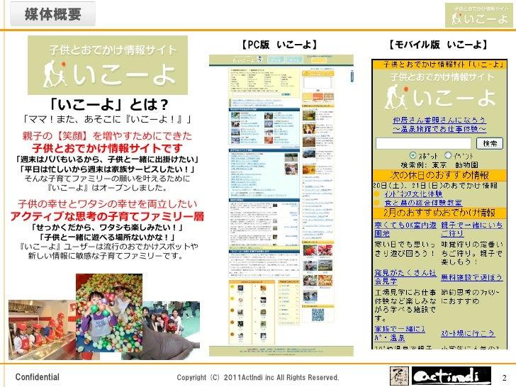 子供とおでかけ情報「いこーよ」媒体資料2011年4-6月 Slide 2