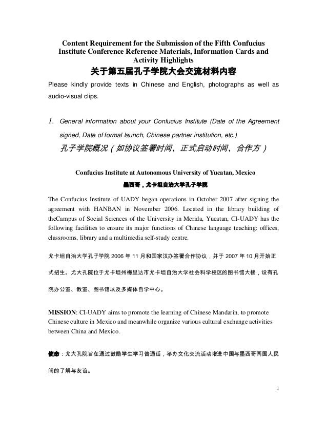 Content Requirement for the Submission of the Fifth Confucius Institute Conference Reference Materials, Information Cards ...