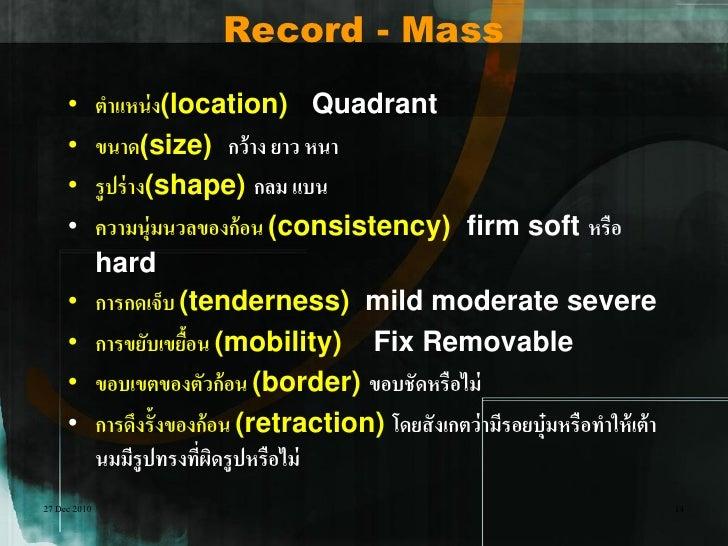 Record - Mass     •        ตาแหน่ ง(location) Quadrant     •        ขนาด(size) กว้ าง ยาว หนา     •        รู ปร่ าง(shape...