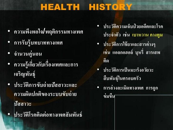 HEALTH HISTORY                                     • ประวัติความเจ็บป่ วยอดีตและโรค• ความพึงพอใจ/พฤติกรรมทางเพศ           ...