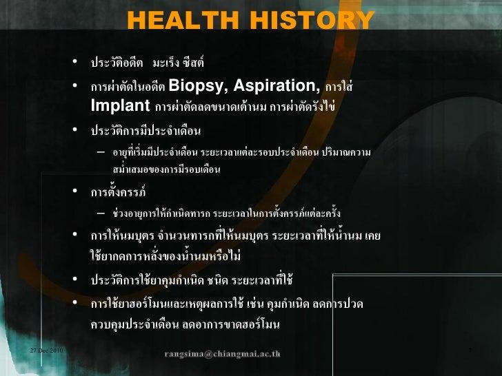 HEALTH HISTORY              • ประวัติอดีต มะเร็ง ซีสต์              • การผ่ าตัดในอดีต Biopsy, Aspiration, การใส่         ...