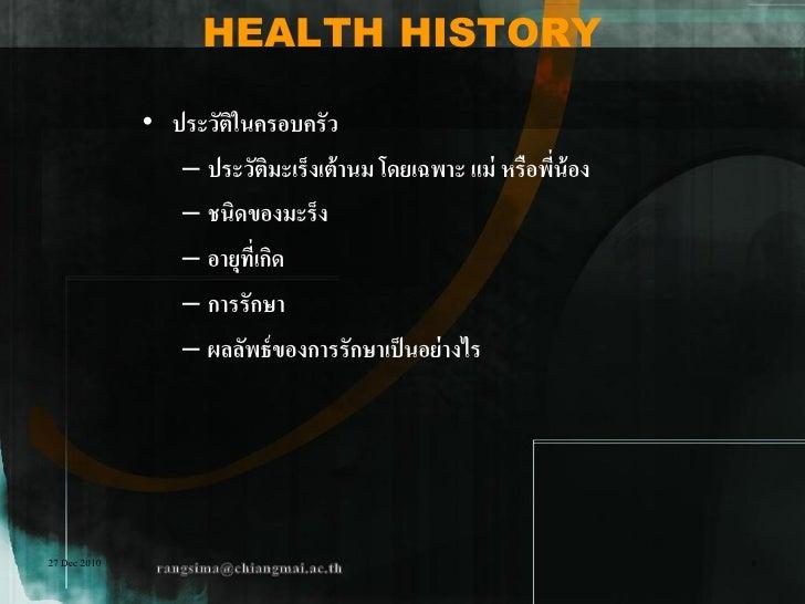 HEALTH HISTORY              • ประวัติในครอบครัว                 – ประวัตมะเร็งเต้ านม โดยเฉพาะ แม่ หรือพีน้อง             ...