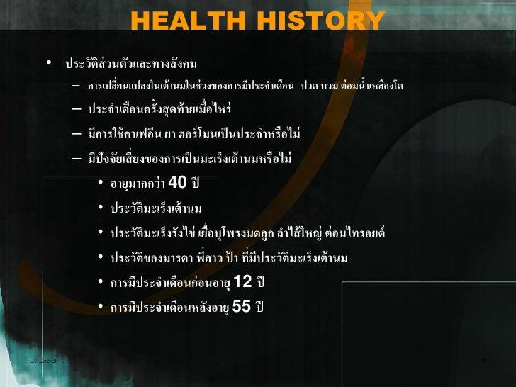 HEALTH HISTORY    • ประวัติส่วนตัวและทางสั งคม              – การเปลียนแปลงในเต้านมในช่ วงของการมีประจาเดือน ปวด บวม ต่อมน...