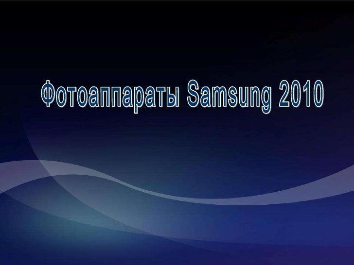 Фотоаппараты Samsung 2010